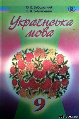 ГДЗ по украинской мове 9 класс Заболотный
