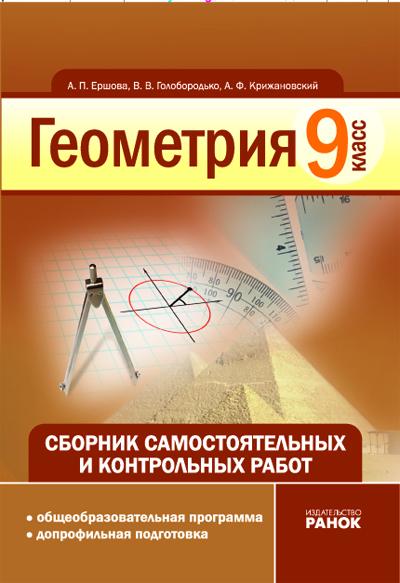 Гдз З Геометрії 9 Клас Онлайн