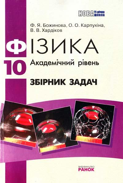 Решебник (ГДЗ) по учебнику Физика, 10 класс (Т.М. Засекина, М.В. Головко)